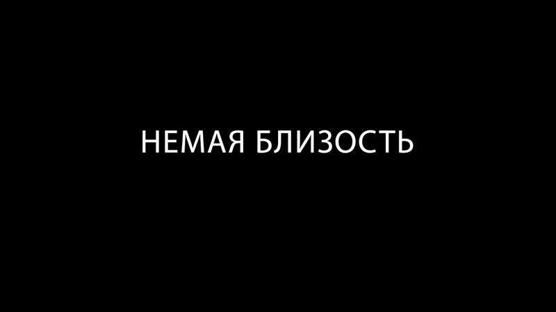 НЕМАЯ БЛИЗОСТЬ. Екатерина Тумаева в фильме 50мин. это когда он пришел, 1.05 мин. повторно пришел, сцена с ножом 1.39мин, к концу, где 1 это час.