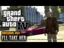 GTA 4 - Mission #62 - I'll Take Her