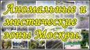 Тайный город – Москва мистика и тайны старинной Москвы.