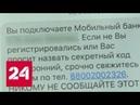 Новые уловки телефонных мошенников: как не остаться без денег на карте - Россия 24
