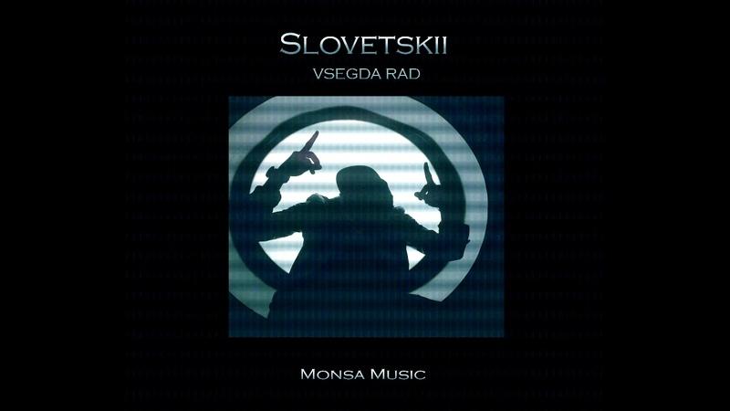 Slovetskii x MonsaMusic - Всегда рад (2018)
