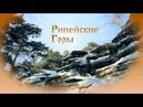 Энергетика славян