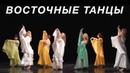 Восточные Танцы Домработница Отчетный танцевальный спектакль Good Foot 2018