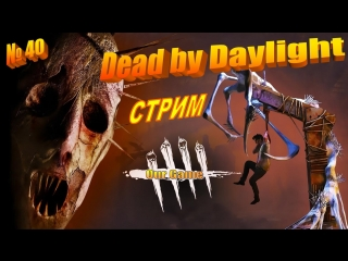 Стрим: Dead by Daylight # 40