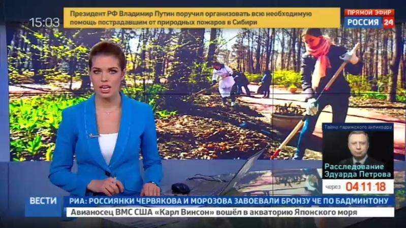 Новости на Россия 24 • Субботник в Год экологии: Россию приводят в порядок