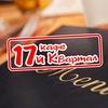 Кафе 17й Квартал, Воронеж