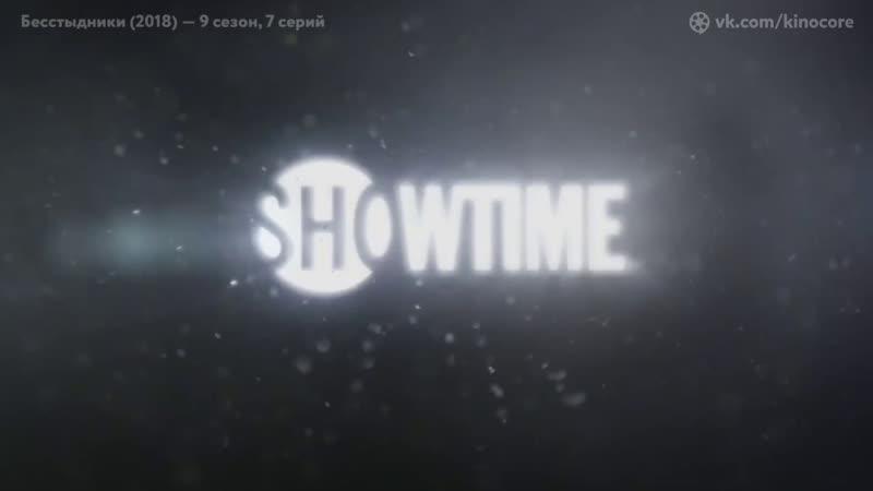 Премьера 9 сезона «||Б||е||с||с||т||ы||д||н||и||к||и|| (2||0||1||8) — 7 серий