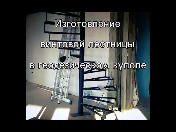Винтовая лестница в купольный дом ( геодезический купол )