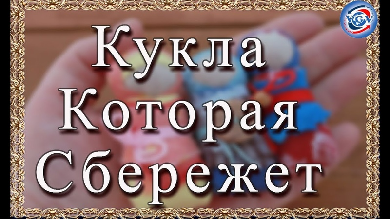 Cекреты волшебства куклы-МОТАНКИ / Жанна Швец всегранивселенной