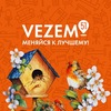 Vezem51 - служба доставки Мурманск I Везем51