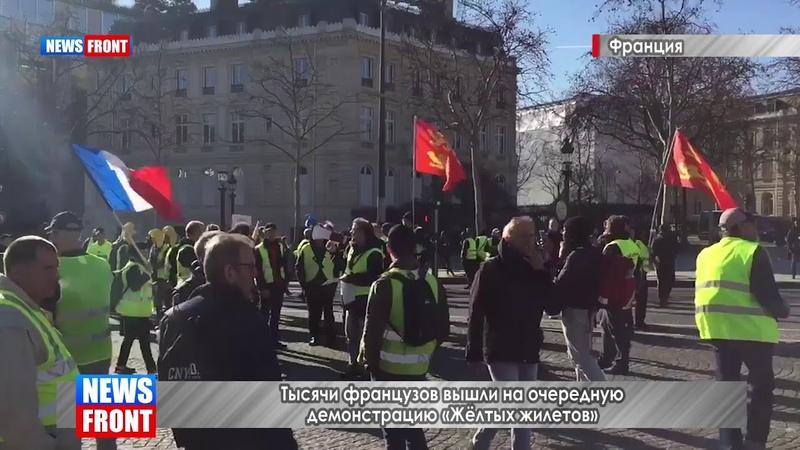 Тысячи французов вышли на очередную демонстрацию «Жёлтых жилетов»