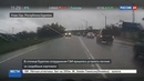 Новости на Россия 24 • Буряты устроили свадебный переполох на дорогах