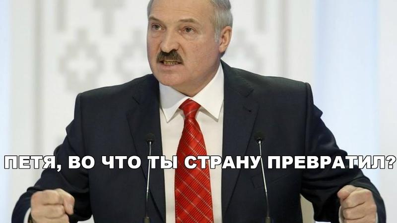 Скандалище! Лукашенко наехал на Порошенко: Петя, во что ты превратил страну?