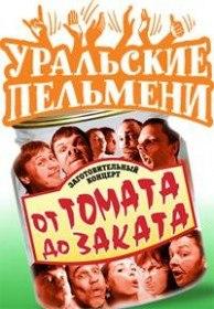 Уральские пельмени - От ТОМАТА до ЗАКАТА! (17 выпуск)