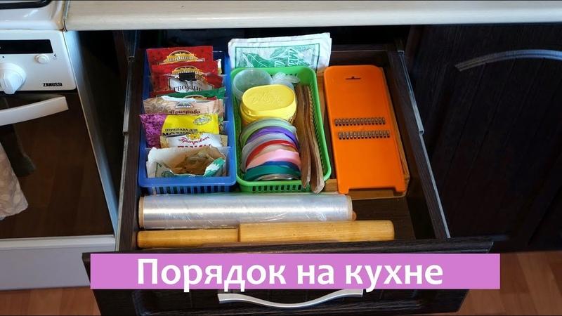 Порядок на кухне Секреты организации хранения с помощью Fix Price Фикс Прайс