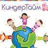 Интернет магазин детских игрушек КиндерТайм