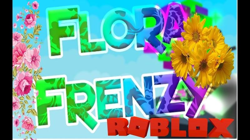 Цветочное Безумие в симуляторе Роблокс . Flora Frenzy code in Roblox . Игра на логическое мышление.