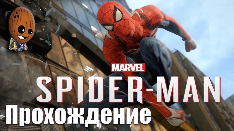 Spider Man - Прохождение 1➤ Охота на толстячка Фиска. Начало.