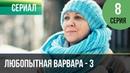 ▶️ Любопытная Варвара - 3 сезон 8 серия - Детектив | Фильмы и сериалы