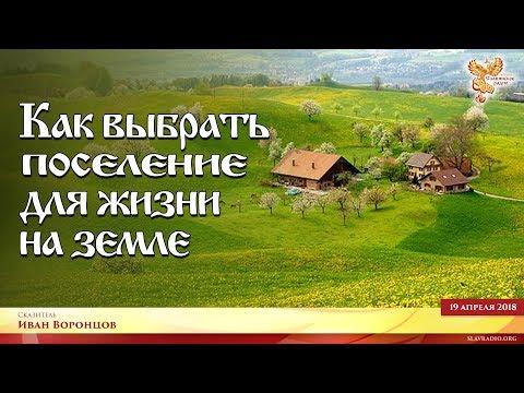 Как выбрать поселение для жизни на земле. Иван Воронцов