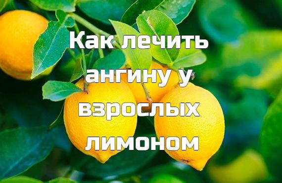 Вылечить ангину у взрослых быстро поможет такое народное средство: 1 лимон