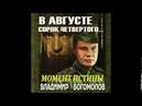 Владимир Богомолов. Момент истины (В августе 44-го...). Часть 2