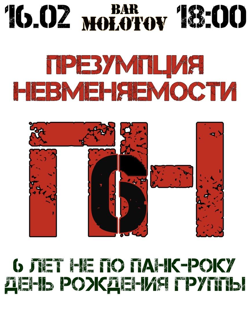 Афиша 16.02 / Презумпция Невменяемости - 6 лет