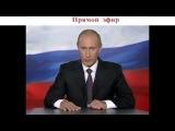 Поздравление от В. В. Путина