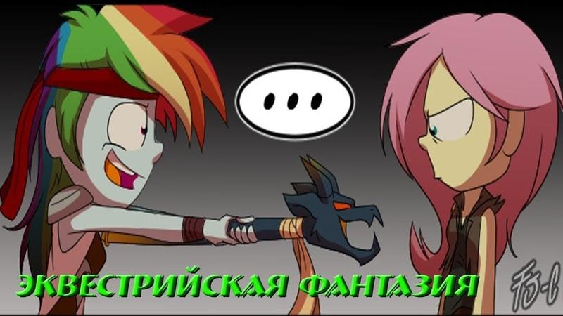 Комикс MLP Эквестрийская Фантазия Fantasy Equestria часть вторая