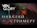 VainGlory Наваляй Стримеру запись стрима 20.02.2015