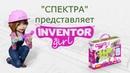 INVENTOR GIRLS