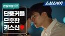 이준호♥정려원, 므흣한 키스신 메이킹 대공개!! 《기름진 멜로 / 현장직캠 /