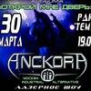 30.03.2013 - Презентация альбома группы ANCKORA