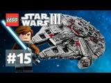 LEGO Star Wars 3 TCW Прохождение #15 Засада засад, подстава подстав