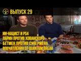 «Не занесли» #29. Quantum Break, «Бэтмен против Супермена», Хованский versus Ларин