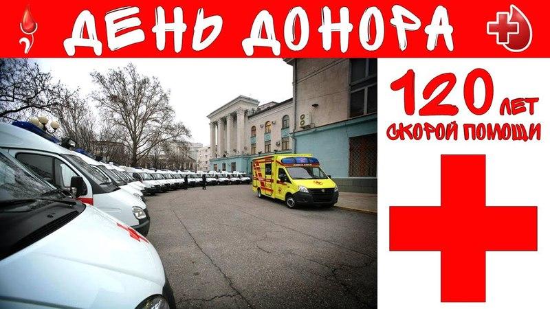 КРЫМ /120 лет СКОРОЙ ПОМОЩИ / ДЕНЬ ДОНОРА