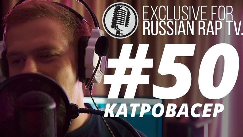 КАТРОВАСЕР - LIVE [Exclusive For Russian Rap TV 50]