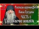 Аудиокнига Рассказы архимандрита Павла Груздева Умер вечно живой