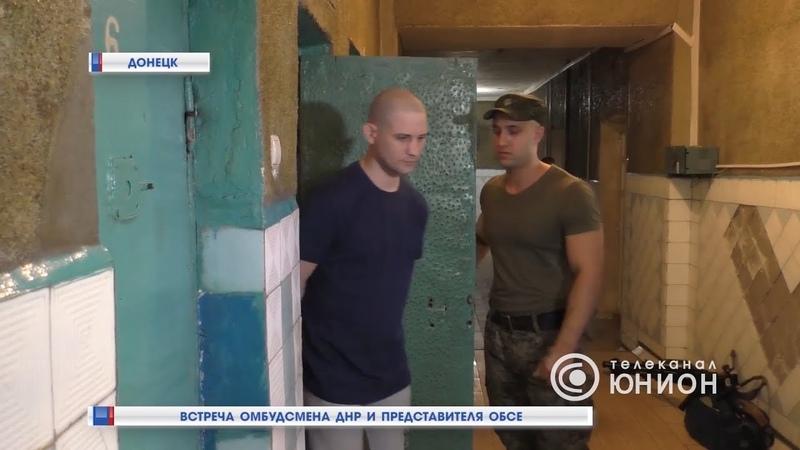 Представитель ОБСЕ провел встречу с военнопленными украинцами. 10.09.2018, Панорама
