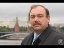 Российский политик Геннадий Гудков - гость Народной газеты