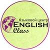 Английский в Твери|Языковой Центр English Class