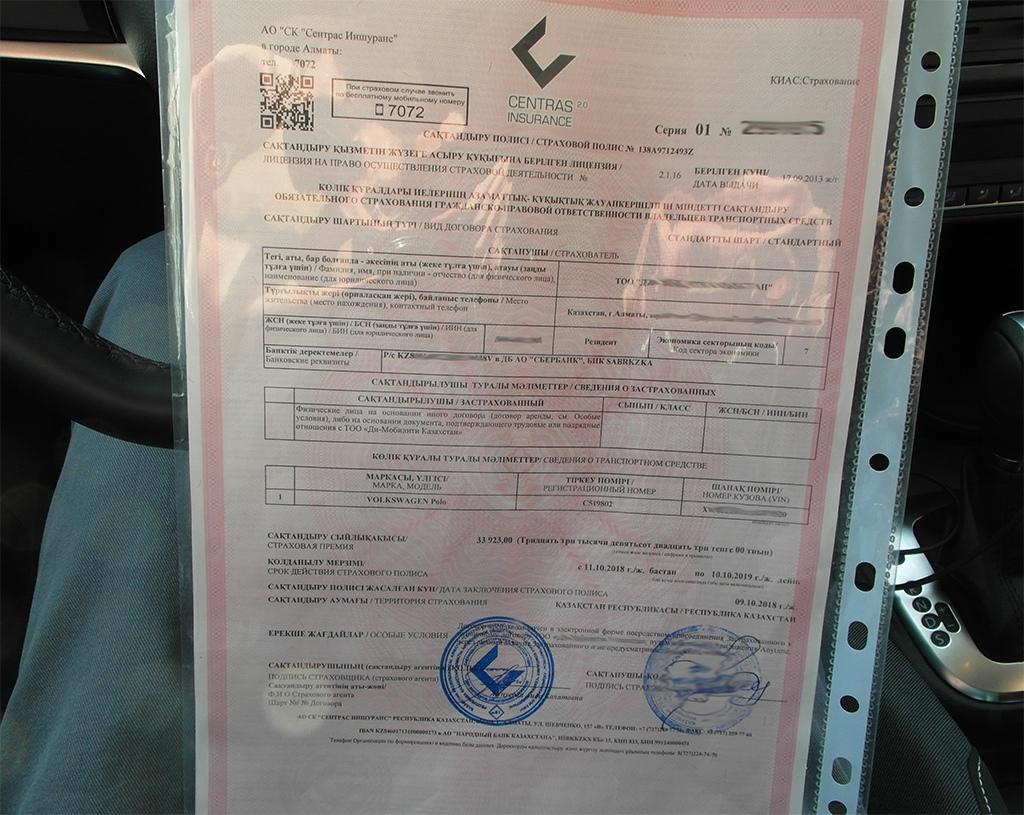 Страховка каршеринга Anytime Kazakhstan