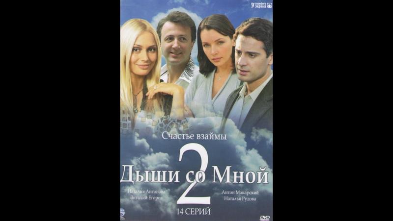 Дыши со мной. Счастье взаймы 2 сезон 1-7 серия (2012)