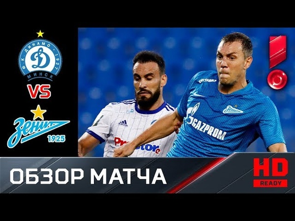 16 08 2018 Зенит Динамо Минск 8 1 Обзор 2 го матча 3 го отборочного раунда ЛЕ