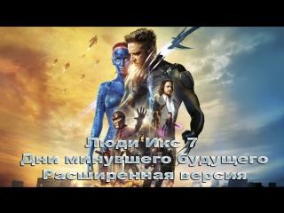 Люди Икс 07 Дни минувшего будущего Расширенная версия 2014
