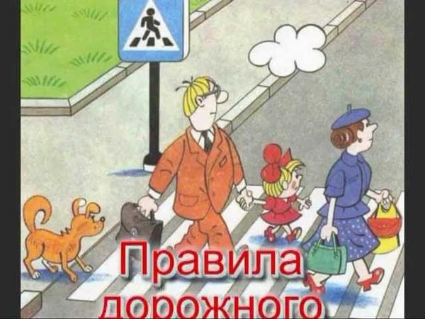 Ролик Правила дорожного движения