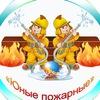 Дружина юных пожарных Республики Башкортостан