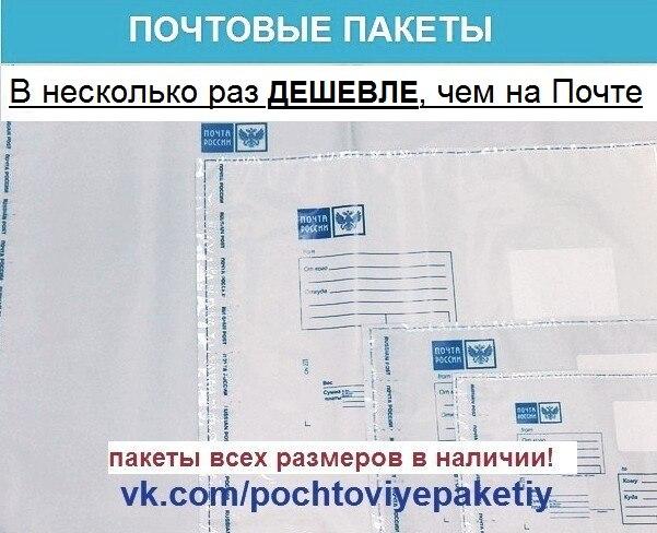 Почтовые полиэтиленовые пакеты (Почта России) Yesterday at 4:55 pm