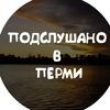Подслушано в Перми