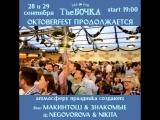 Oktoberfest в The Бочка продолжается! Анонс на 28 и 29 сентября.